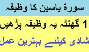 Surah Al Rahman Wazifa For Shadi