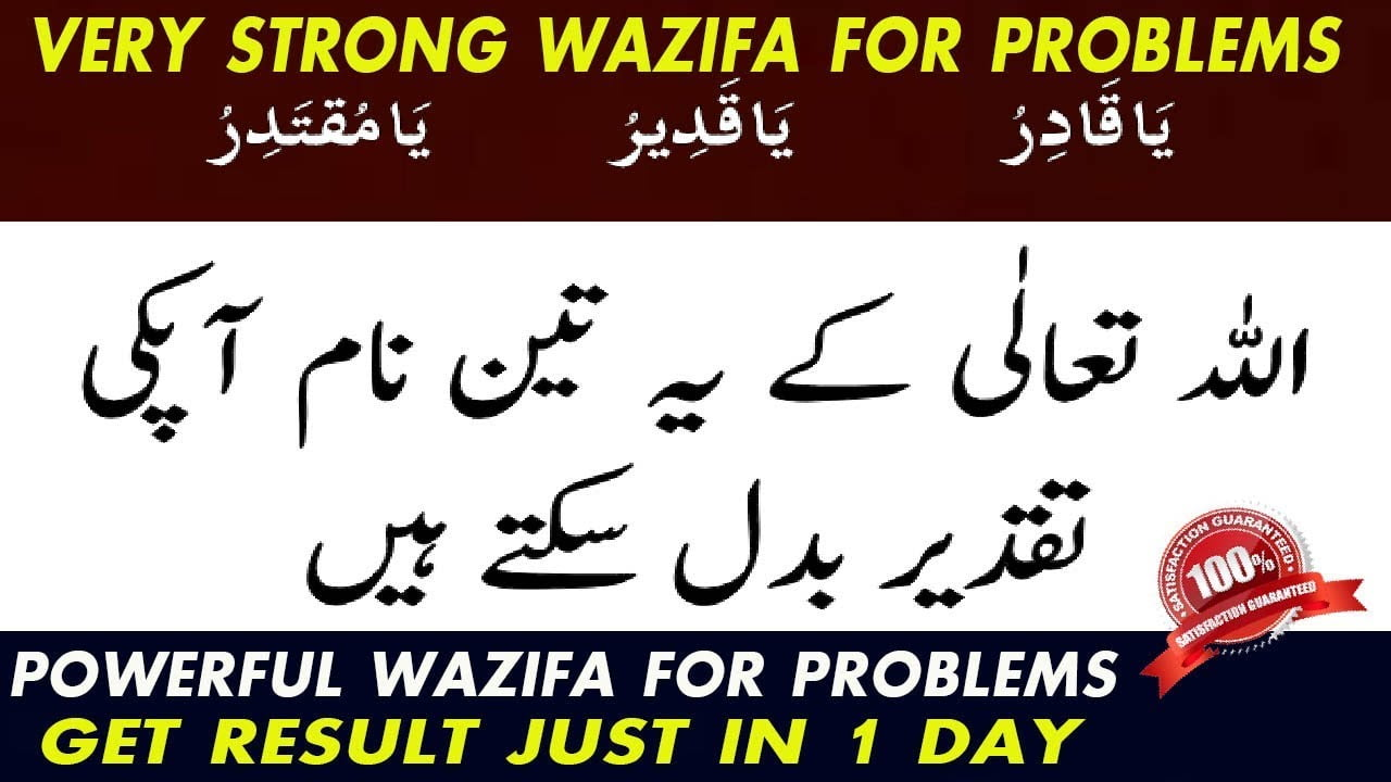 Most Strong and Powerful Wazifa for Love Problem Solution