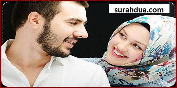 Wazifa For Wife To Love Husband