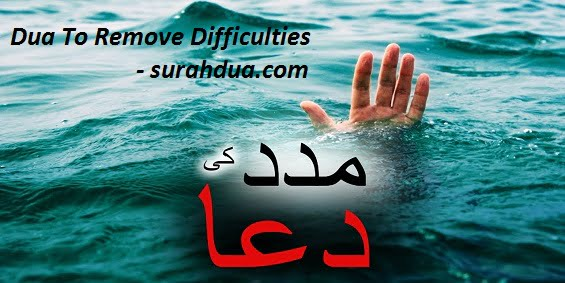 Best Dua To Remove Difficulties