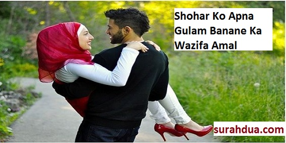 Shohar ko apna banane ka wazifa