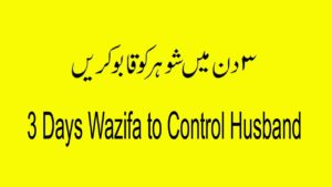 Wazifa To Control My Husband