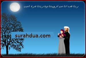 Wazifa for Husband Health
