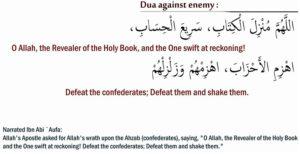 Dua To Get Rid of Fear of An Oppressor