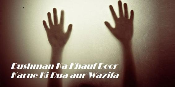 Dushman Ka Khauf Door Karne Ki Dua aur Wazifa