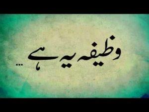 Dushman Se Hifazat Ka Wazifa