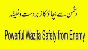 Wazifa To Get Rid of Enemy