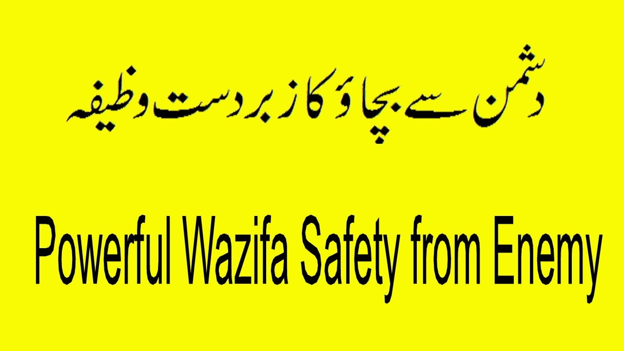 Islamic Wazifa and Dua To Get Rid of Enemy - Amal To Destroy