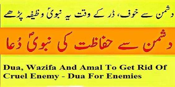 Dua For Punishing Your Enemies - Amal For Getting Rid Of Enemies