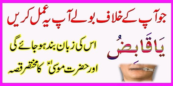 Dushman Ki Zuban Bandi Ki Dua Aur Wazifa
