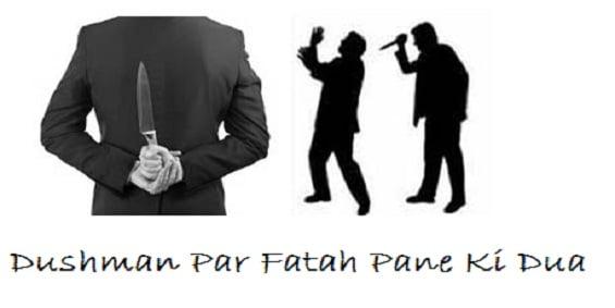 Dushman Par Fatah pane ki dua