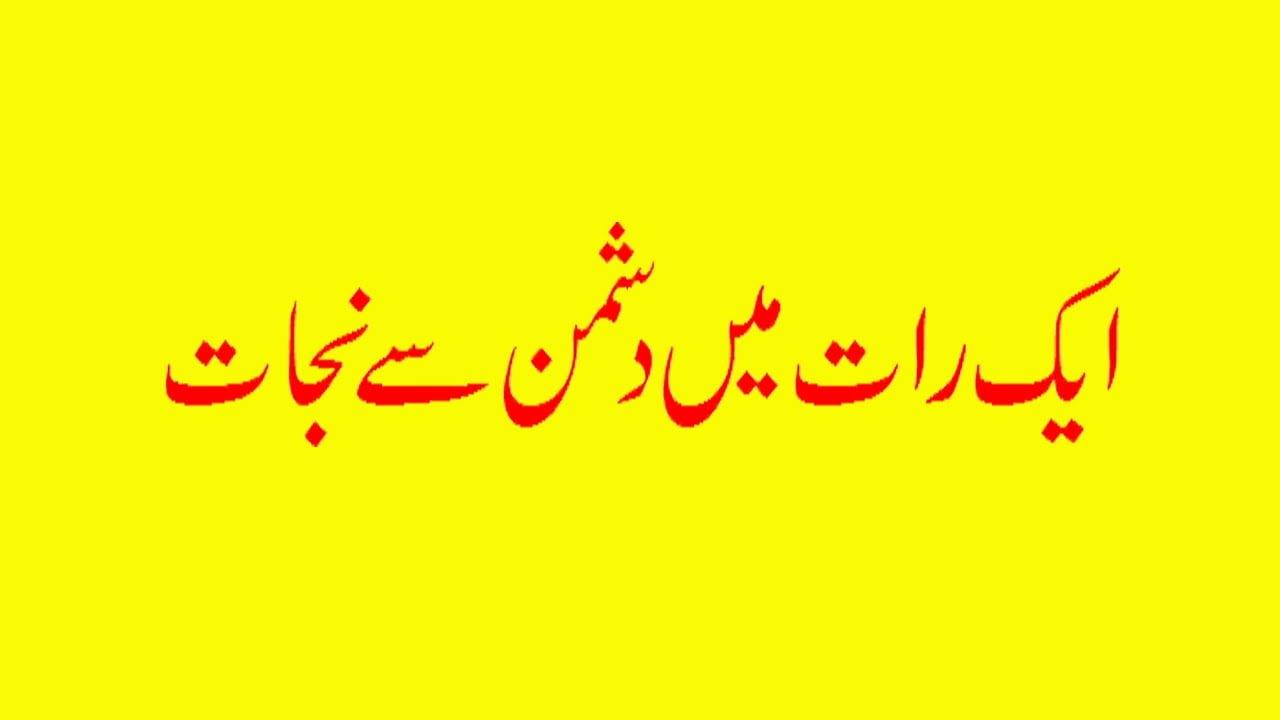Wazifa To Get Rid Of Enemies - Prayer For My Enemies - Surah Dua