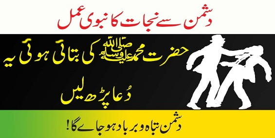Wazifa And Dua For Dushman