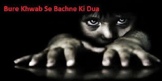 Bure Khawab Se Bachne Ki Dua, Wazifa Aur Amal