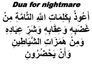 Dua For Avoiding Bad Dreams