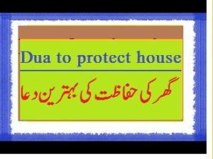 Dua For Protection Of House