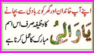 Ghar Ki Hifazat Ke Liye taweez