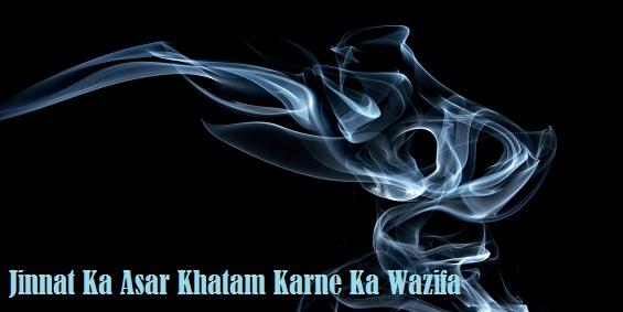 Jinnat Ka Asar Khatam Karne Ka Wazifa, Amal Aur Taweez