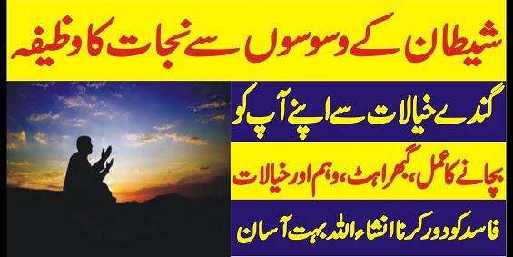 Shaitan Ke Shar Se Bachne Ki Dua, Wazifa Amal Aur Taweez