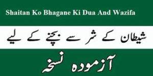 Shaitan Ko Bhagane Ki Dua
