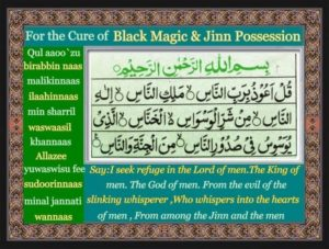 Wazifa For Protection From Black Magic