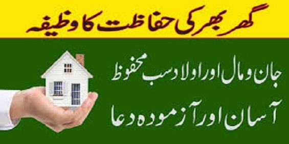 Wazifa For Protection Of House