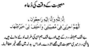 Gharwalo Ki Aafiyat ka Wazifa