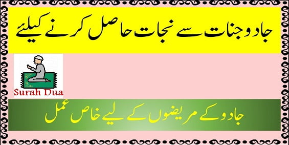Kala-Jadu-Ka-Ilaj-Or-Tor-Quran-Se