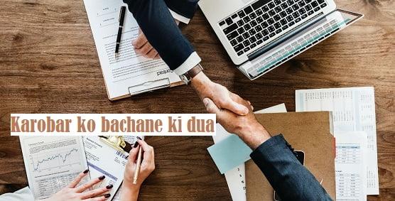 Karobar Mein Barkat Ka Taweez – Karobar Ko Bachane Ki Dua