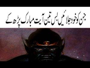 Satan Ka Ilaj Quran Se