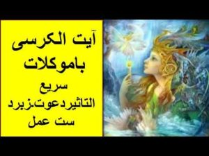 Wazifa To Call Fairy instantly