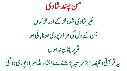 Pasand Ki Shadi Ki Dua