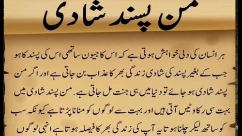 Apni Pasand Ki Shadi Ka Wazifa