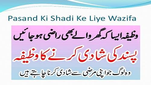 Pasand Ki Shadi Ke Liye Wazifa