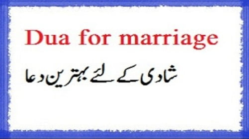 Dua For Marriage – Wazifa and Amal For Marriage<span class=