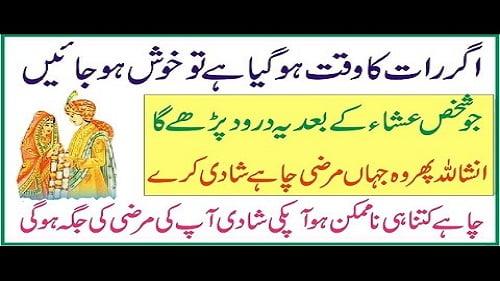 Manpasand Shadi Ki Dua, Wazifa aur Tarika