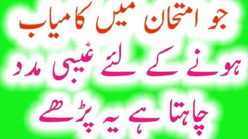 Imtihan Mein Kamyabi Ka Amal – Parhai Mein Dil Lagane Ka Wazifa