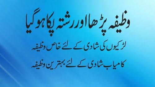 Shadi Ki Dua, Wazifa, Amal aur Taweez<span class=