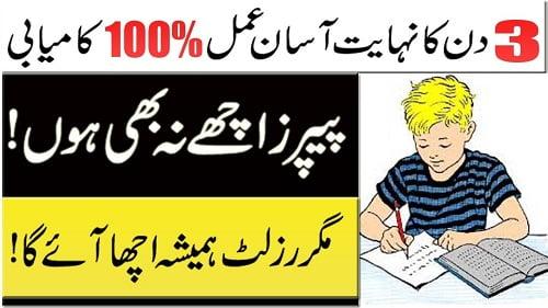 Wazifa For Success In Exams – Pass Hone Ki Dua